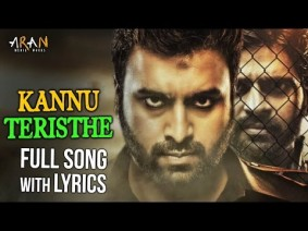 Kannu Teristhe Song Lyrics