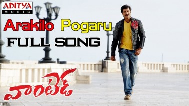Arakilo Pogaru Song Lyrics