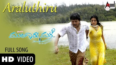 Araluthiru Song Lyrics