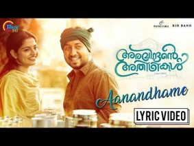 Aanandhame Song Lyrics
