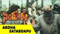 Ardhasataabdhapu Song Lyrics