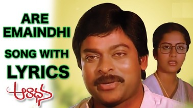 Are Emaindi Oka Manusuku Rekkalochchi Song Lyrics