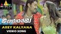 Are Kalyana Song Lyrics