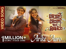 Arike Aaro Song Lyrics