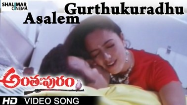 Asalem Gurthuku Raadhu Song Lyrics