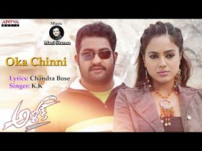 Oka chinni Navve Navvi Song Lyrics