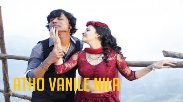 Atho Vanile Song Lyrics
