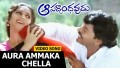 Ora Ammaka Challa Song Lyrics