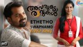Ethetho Swapnamo Song Lyrics