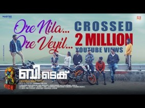 Ore Nila Ore Veyil Song Lyrics