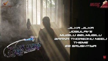 Baana Thoredhu Song Lyrics