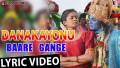 Baare Gange Song Lyrics
