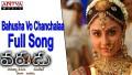 Bahusha Vo Chanchalaa Song Lyrics