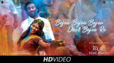 Bajaa Bajaa Dhol Bajaa Song Lyrics