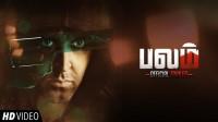 (Balam) Kaabil - Tamil Lyrics