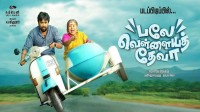 Balle Vellaiyathevaa Lyrics
