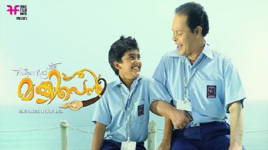 Balyathil Song Lyrics