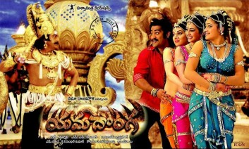 Bambharala Chumbhanala Song Lyrics