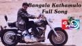 Bangaala Kathamlo Song Lyrics