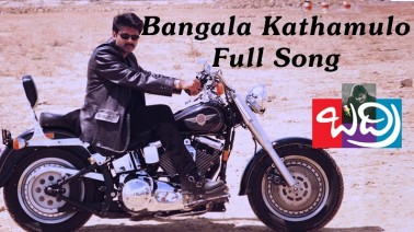Bangaala Kathamlo Song Lyrics