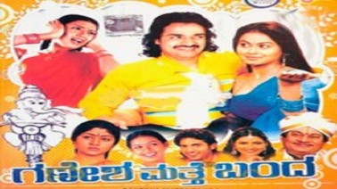 Bangalore Nande Song Lyrics