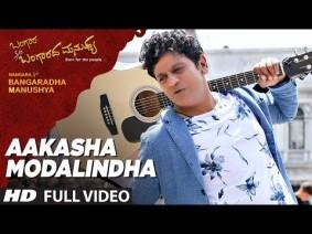 Aakasha Modhalindha Song Lyrics