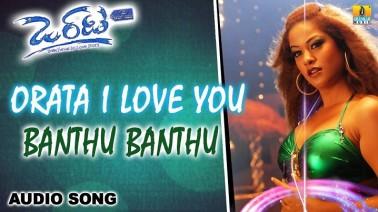 Bantu Bantu Song Lyrics