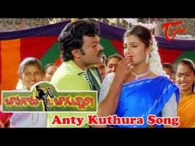 Aunty Koothura Song Lyrics