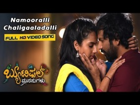 Namooralli Chaligaaladalli Song Lyrics