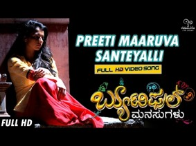 Preeti Maaruva Santeyalli Song Lyrics