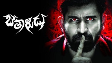 Bethaludu songs lyrics