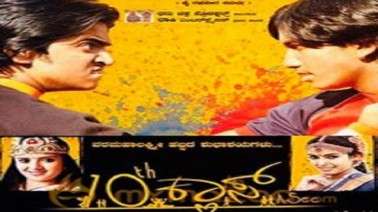 Bhagavantha Song Lyrics