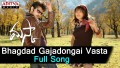 Bhagdad Gajadongai Vasta Song Lyrics