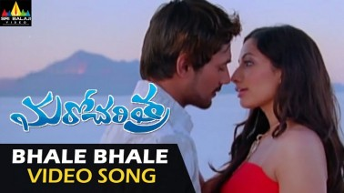 Bale Bale Mogadivoy Song Lyrics