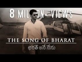 Bharat Ane Nenu (The Song Of Bharat) Song Lyrics