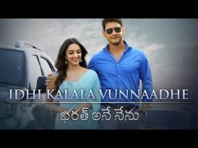 Ide Kalala Vunnadhe Song Lyrics