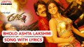 Bholo Ashta Lakshmi Song Lyrics