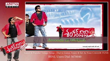 Bhoogolamantha Sanchilonaa Song Lyrics