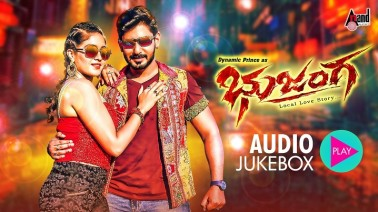 Bhujanga Lyrics