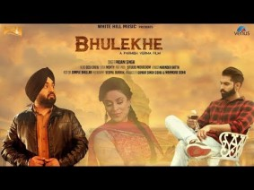 Bhulekhe Song Lyrics