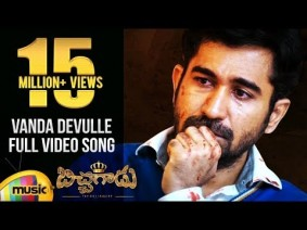 Vanda Devulle Song Lyrics