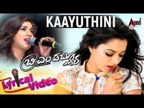 Kaayuthini Konevaregu Song Lyrics