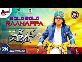 Bolo Bolo Raamappa Song Lyrics