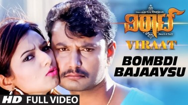 Bombdi Bajaaysu Song Lyrics