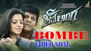 Bombe Song Lyrics