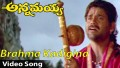 Brahma Kadigina Paadamu Song Lyrics