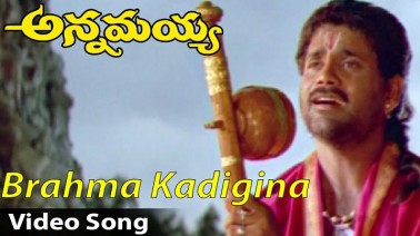 Brahma Kadigina Paadamu Song Lyrics