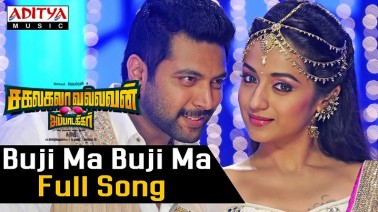 Bujji Ma Song Lyrics