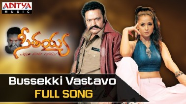 Busekki Vasthava Song Lyrics
