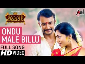 Ondu Male Billu Song Lyrics